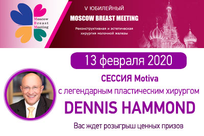 Moscow Breast Meeting 2020